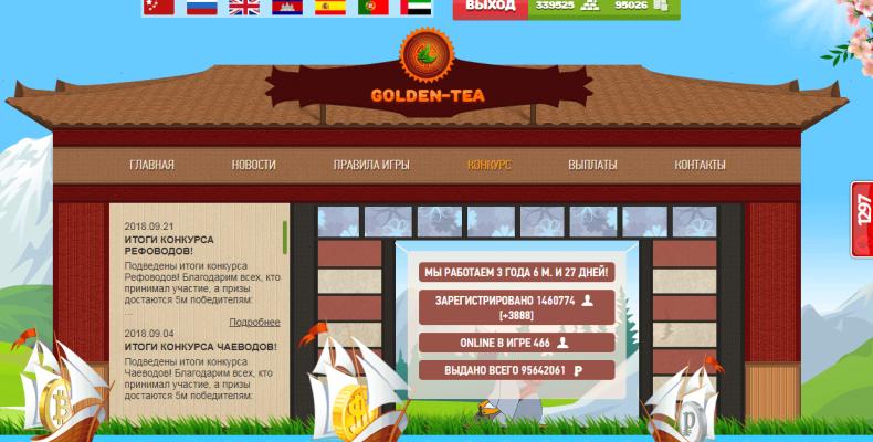 Golden Tea [Лохотрон] — наши отзывы об инвестиционном проекте