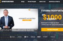 КриптоЛегион [Лохотрон] — отзывы о программе Владимир Полунина НеоСтратег 2.0