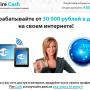 Платформа Fire Cash [Лохотрон] – отзывы о заработке на продаже интернета