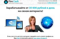 Платформа Fire Cash [Лохотрон] — отзывы о заработке на продаже интернета