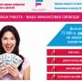 Free Credit [Лохотрон] Международный Сервис закрытия кредитов