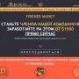 Friends Money [Лохотрон] – Станьте совладельцем мировой компании