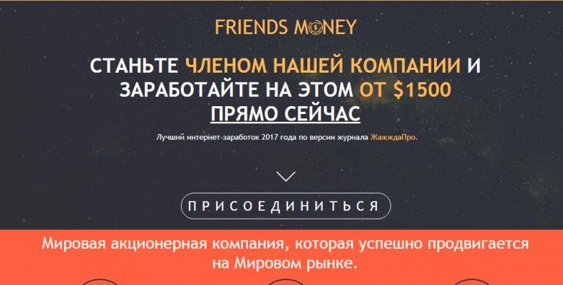 Friends Money [Лохотрон] — Станьте совладельцем мировой компании