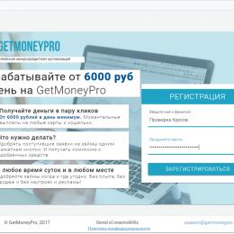 Get Money Pro [Лохотрон] – Европейская Микрокредитная Организация