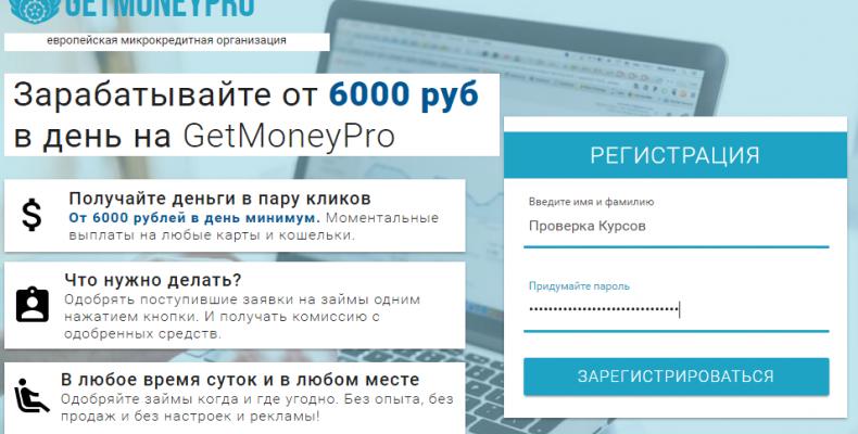 Get Money Pro [Лохотрон] — Европейская Микрокредитная Организация
