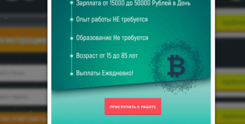 CryptoExchanger [Лохотрон] — Сервис мгновенного обмена криптовалют