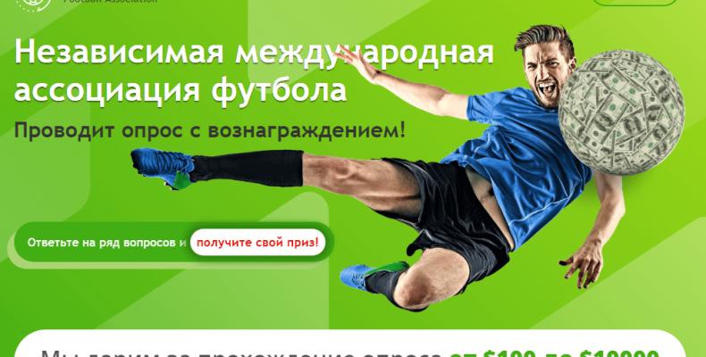 Независимая международная ассоциация футбола [Лохотрон] — наши отзывы