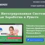 Global Money [Лохотрон] – Первая интегрированная система для Заработка в Рунете