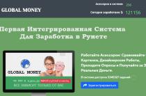 Global Money [Лохотрон] — Первая интегрированная система для Заработка в Рунете
