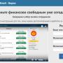Глобальная Email Биржа [Лохотрон] – Дополнительный заработок в интернете