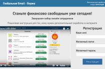 Глобальная Email Биржа [Лохотрон] — Дополнительный заработок в интернете