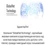 GlobalNet Technology [Лохотрон] – Денежный опрос от Компании