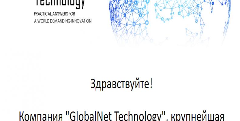 GlobalNet Technology [Лохотрон] — Денежный опрос от Компании