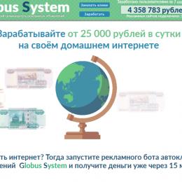 Globus System [Лохотрон] Автокликер рекламных объявлений