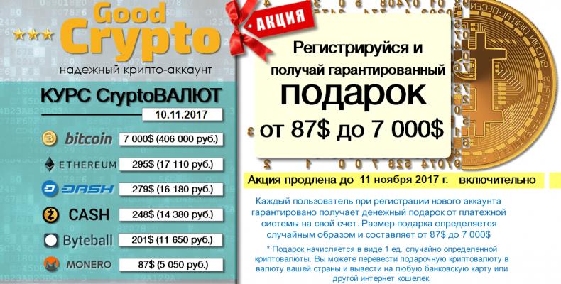 Crypto Good [Лохотрон] — регистрируйся и получай подарок