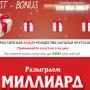 Всероссийская акция рождества GOST-BONUS [Лохотрон] – от Натальи Крутской