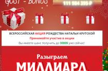 Всероссийская акция рождества GOST-BONUS [Лохотрон] — от Натальи Крутской