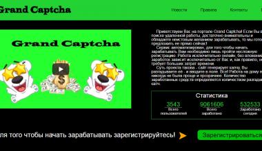 Grand Captcha [Лохотрон]- отзывы о сервисе по разгадыванию капч