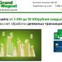 Grand Magnat [Обман] – Платформа быстрых выплат