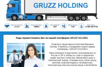 Платформа Gruzz Holding [Лохотрон] — осуществляет набор сотрудников