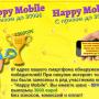 Happy Mobile [Лохотрон] – отзывы о конкурсе с призом до 3000 евро
