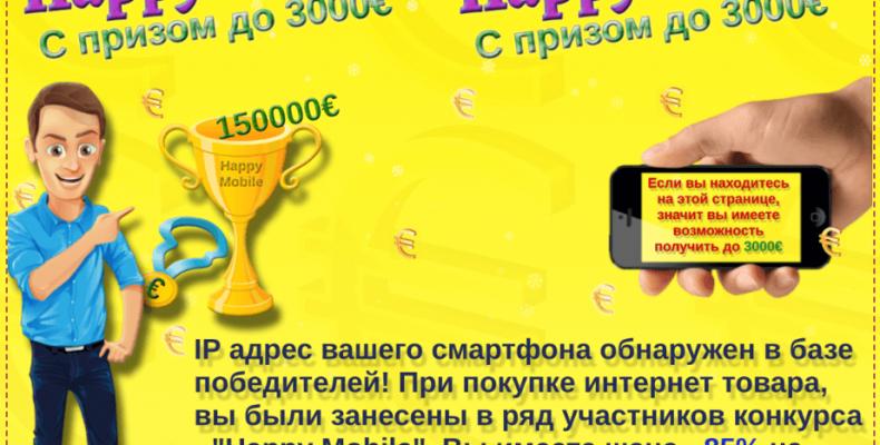 Happy Mobile [Лохотрон] — отзывы о конкурсе с призом до 3000 евро