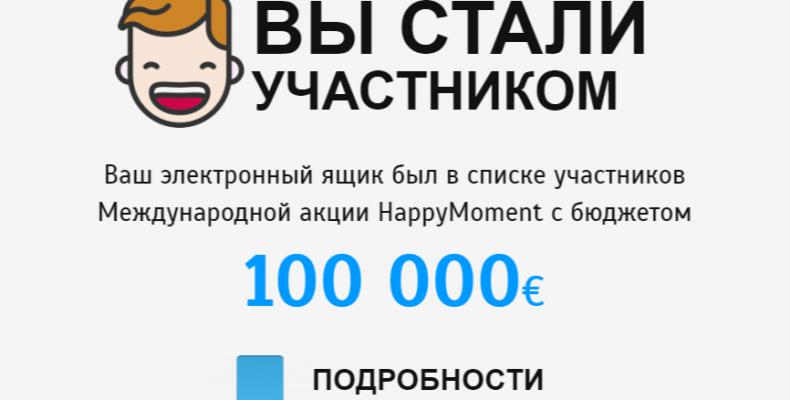 Happy Moment [Лохотрон] — Международный сервис поощрений пользователей
