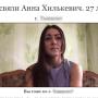 Метод Анны Хилькевич [Разоблачение] отзывы о курсе