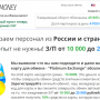 INT-MONEY [Лохотрон] – Заработок на обмене валют