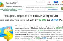 INT-MONEY [Лохотрон] — Заработок на обмене валют