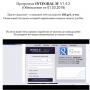 Интеграл М [Лохотрон] – программа автоматического заработка от Олега Зинича