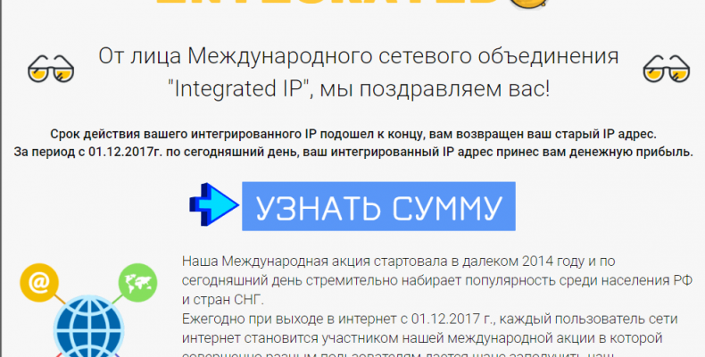 Integrated IP [Лохотрон] — наши отзывы о международной акции