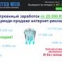 Inter Web [Лохотрон] – Настроенный заработок на продаже интернет-рекламы