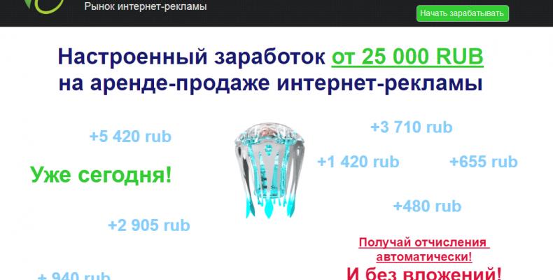 Inter Web [Лохотрон] — Настроенный заработок на продаже интернет-рекламы