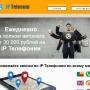 IP Telecom [Лохотрон] – Заработок на IP Телефонии