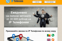 IP Telecom [Лохотрон] — Заработок на IP Телефонии