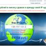 IPchain Technology [Лохотрон] – Аренда гаджетов и IP адресов
