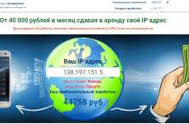 IPchain Technology [Лохотрон] — Аренда гаджетов и IP адресов
