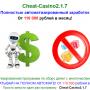 Cheat-Casino 2.1.7 [Лохотрон] – отзывы об автоматизированной программе