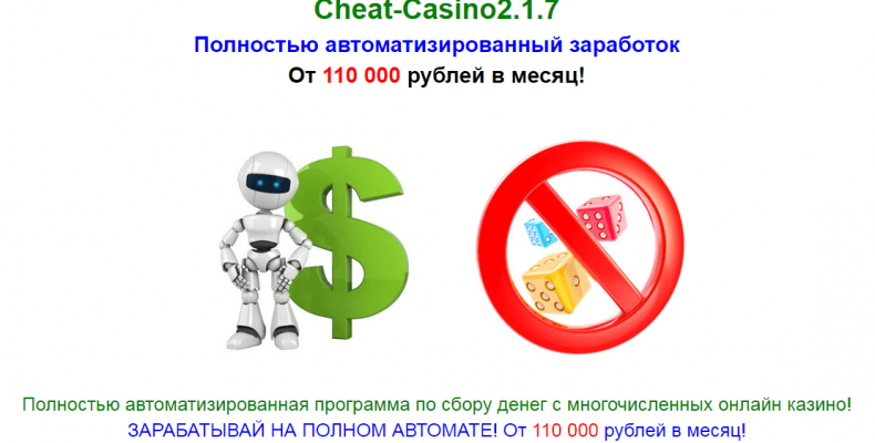 Cheat-Casino 2.1.7 [Лохотрон] — отзывы об автоматизированной программе