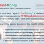 Скрипт Just-Money [Лохотрон] – Вывод денежных средств с заброшенных кошельков