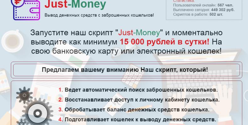 Скрипт Just-Money [Лохотрон] — Вывод денежных средств с заброшенных кошельков