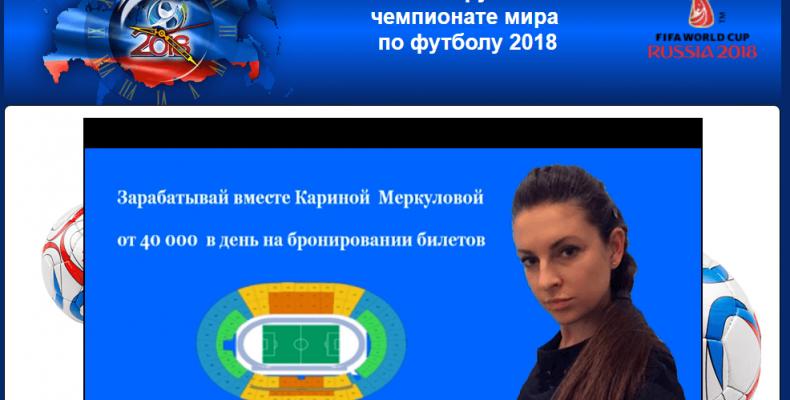 Football Booking [Лохотрон] — Заработок на бронировании билетов на ЧМ по футболу 2018