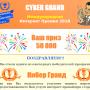 Cyber Grand [Лохотрон] – отзывы о международной интернет премии 2018
