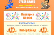 Cyber Grand [Лохотрон] — отзывы о международной интернет премии 2018