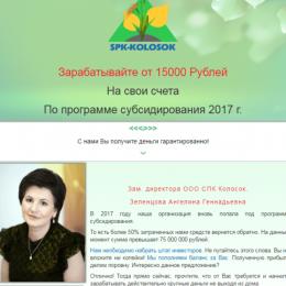 Kolosok Creative Soft [Лохотрон] – отзывы о программе от ООО СПК Колосок