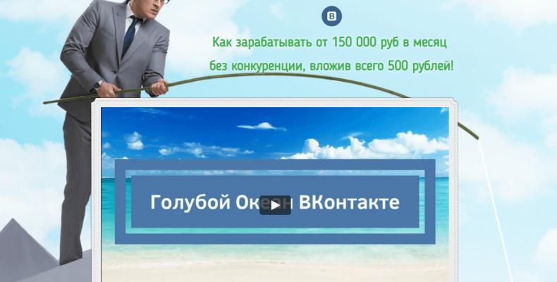 Голубой Океан Вконтакте [Проверено] — от 150.000 рублей в месяц без конкуренции