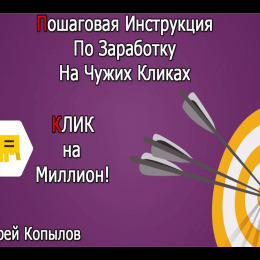 """Курс """"Клик на Миллион"""" [Проверено] – автор Андрей Копылов"""