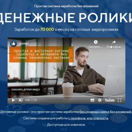 Денежные Ролики [Проверено] – Заработок до 70 000 рублей на коротких роликах