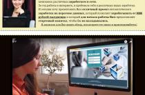 Лариса Вернилова [Лохотрон] — Заработок на перегоне данных